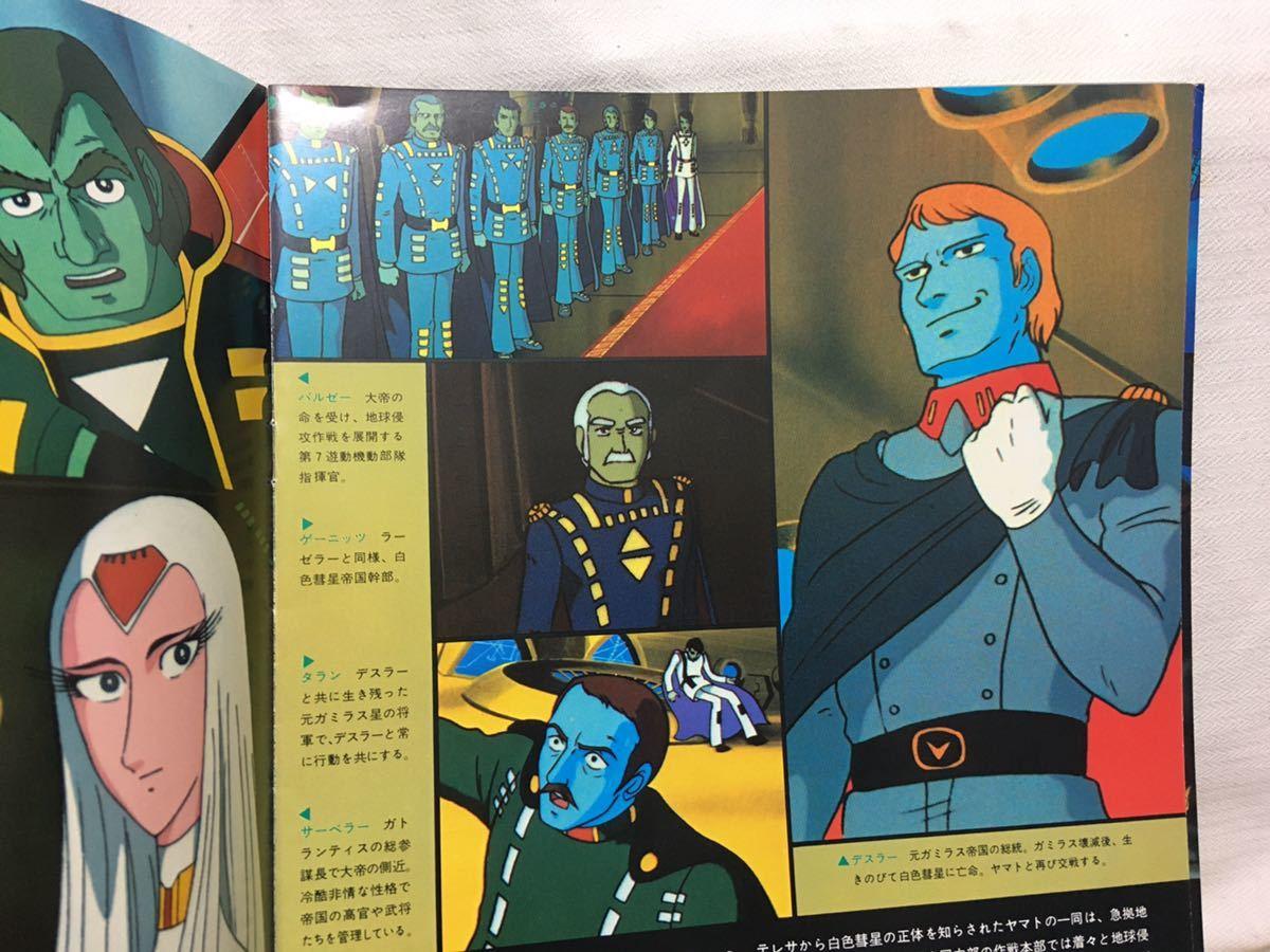 さらば宇宙戦艦ヤマト 愛の戦士たち 映画 パンフレット 松本零士 B8.200824_画像8