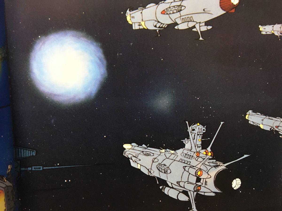 さらば宇宙戦艦ヤマト 愛の戦士たち 映画 パンフレット 松本零士 B8.200824_画像10