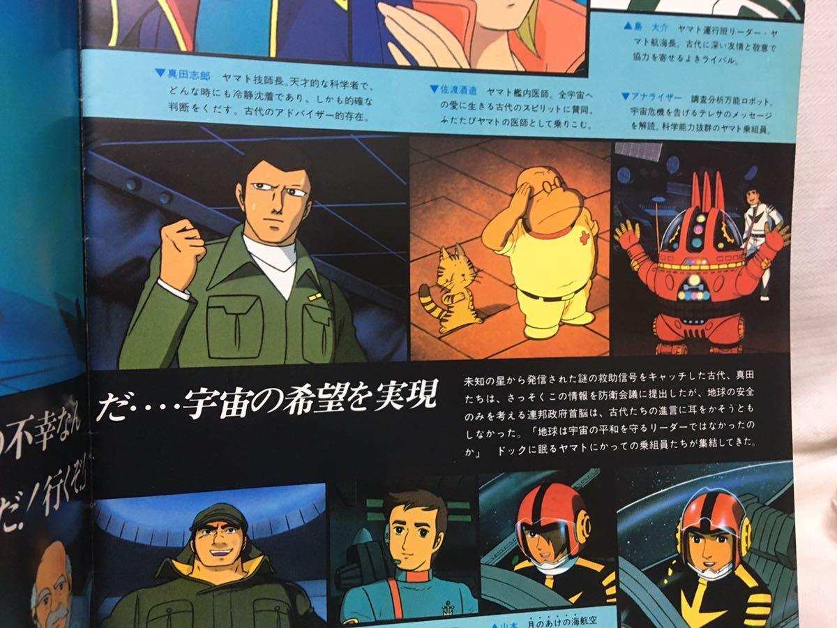 さらば宇宙戦艦ヤマト 愛の戦士たち 映画 パンフレット 松本零士 B8.200824_画像6