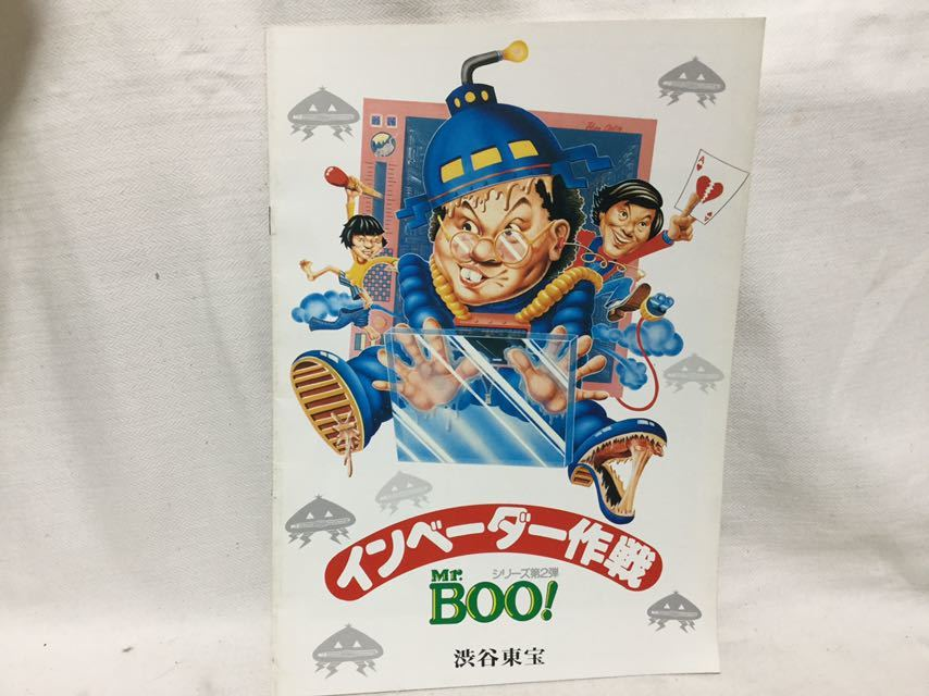 Mr.BOO!シリーズ第2弾 インベーダー作戦 映画 パンフレット マイケル・ホイ B5.200812_画像1