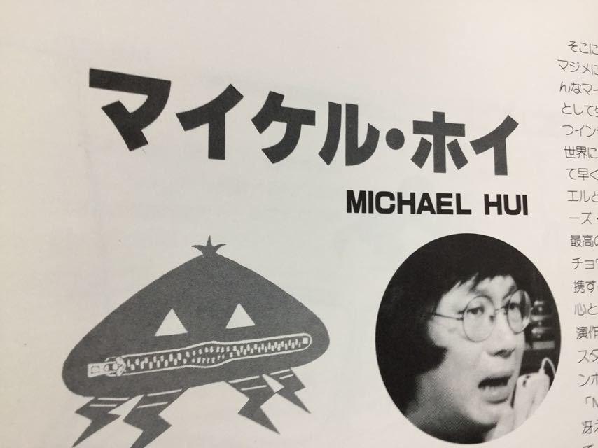 Mr.BOO!シリーズ第2弾 インベーダー作戦 映画 パンフレット マイケル・ホイ B5.200812_画像7
