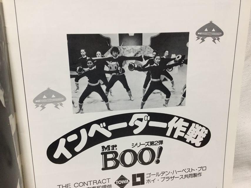 Mr.BOO!シリーズ第2弾 インベーダー作戦 映画 パンフレット マイケル・ホイ B5.200812_画像3