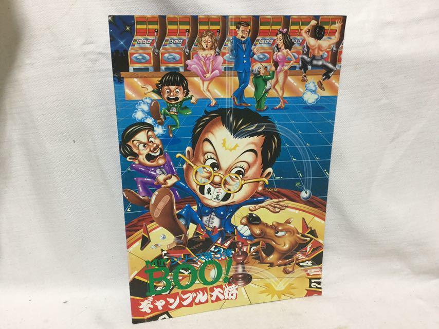 Mr.BOO!シリーズ第3弾 ギャンブル大将 映画 パンフレット マイケル・ホイ B8.200821_画像1