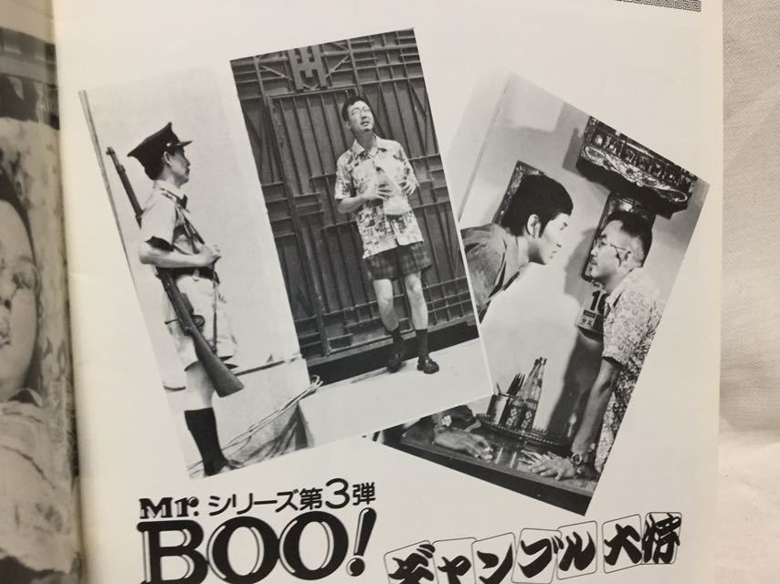 Mr.BOO!シリーズ第3弾 ギャンブル大将 映画 パンフレット マイケル・ホイ B8.200821_画像4