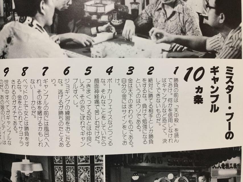 Mr.BOO!シリーズ第3弾 ギャンブル大将 映画 パンフレット マイケル・ホイ B8.200821_画像10