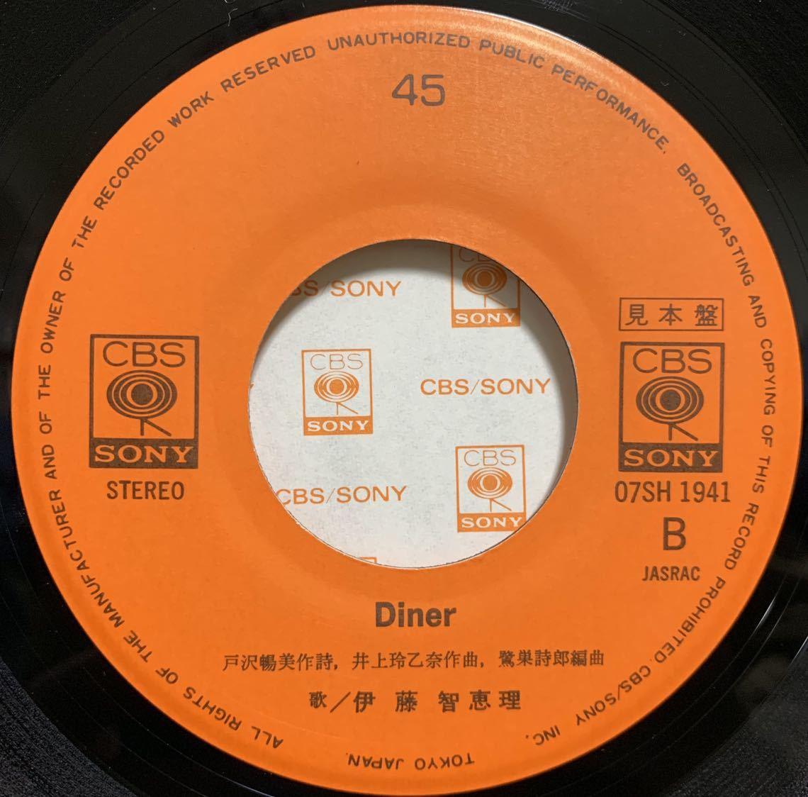 【EP】【7インチレコード】レア 86年 貴重 非売品 見本盤 伊藤智恵理 / パラダイス・ウォーカー / Diner CD移行期 ピンナップ付_画像5