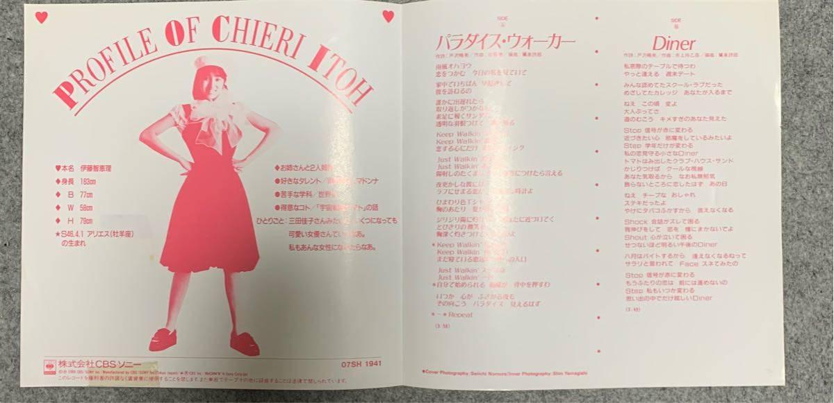【EP】【7インチレコード】レア 86年 貴重 非売品 見本盤 伊藤智恵理 / パラダイス・ウォーカー / Diner CD移行期 ピンナップ付_画像2