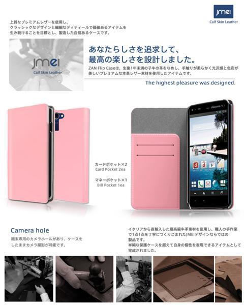 Disney mobile on docomo SH-05F JMEI本革手帳型ケース タンZ_画像4