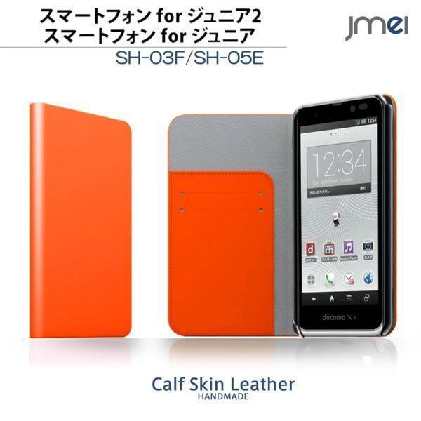 スマホ for ジュニア SH-05F JMEI本革手帳型ケース オレンジZ_画像1