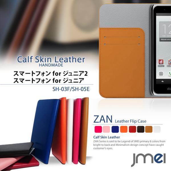 スマホ for ジュニア SH-05F JMEI本革手帳型ケース オレンジZ_画像2