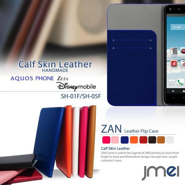 Disney mobile on SH-05F JMEI本革手帳型ケース オレンジZ_画像2
