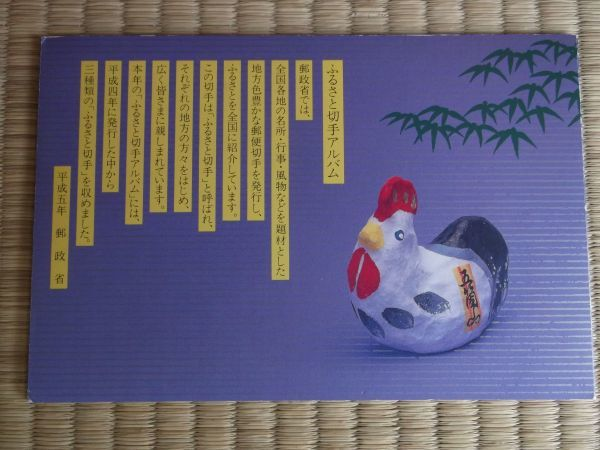 日本郵便切手 平成五年お年玉ふるさと切手アルバム 郵政省 額面558円 未使用_画像2