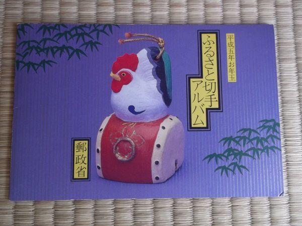 日本郵便切手 平成五年お年玉ふるさと切手アルバム 郵政省 額面558円 未使用_画像1