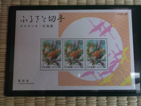 日本郵便切手 平成五年お年玉ふるさと切手アルバム 郵政省 額面558円 未使用_画像3