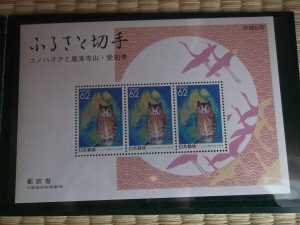 日本郵便切手 平成五年お年玉ふるさと切手アルバム 郵政省 額面558円 未使用_画像5
