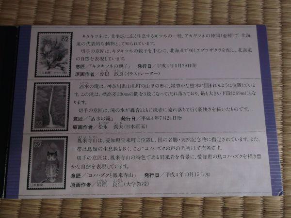 日本郵便切手 平成五年お年玉ふるさと切手アルバム 郵政省 額面558円 未使用_画像6