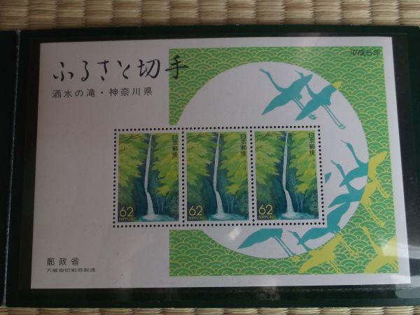 日本郵便切手 平成五年お年玉ふるさと切手アルバム 郵政省 額面558円 未使用_画像4