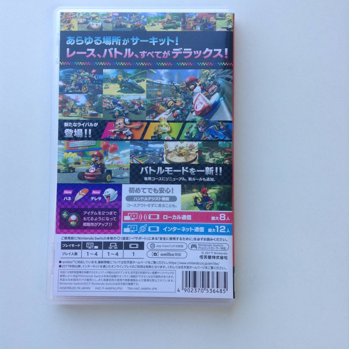 Nintendo Switch マリオカート8デラックス AN2019112602_画像2