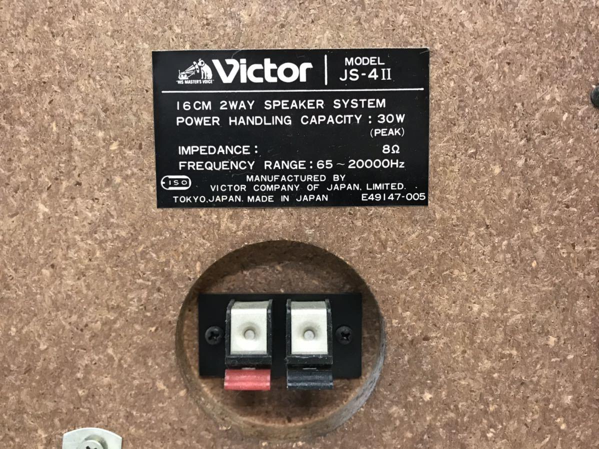 ●Victor ビクター 2WAY SPEAKER SYSTEM 2ウェイスピーカーシステム JS-4Ⅱ●_画像6