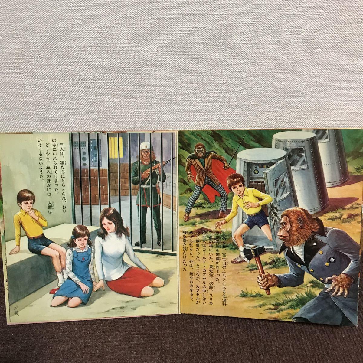 中古 猿の軍団 レコード ソノラマエース パピイシリーズ 朝日ソノラマ_画像3