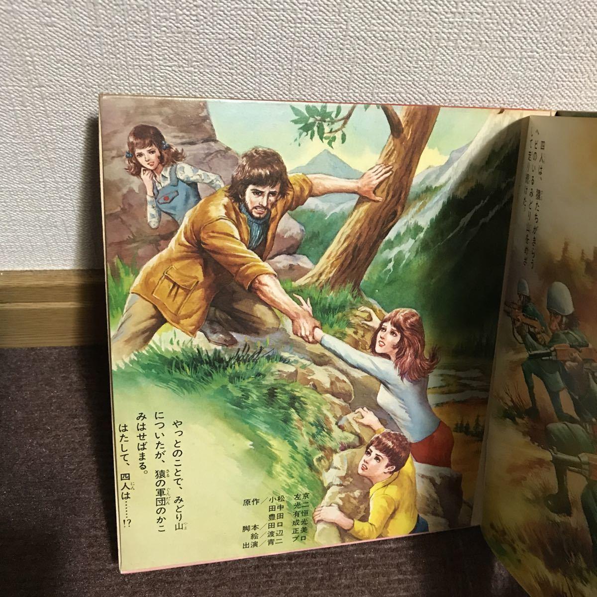 中古 猿の軍団 レコード ソノラマエース パピイシリーズ 朝日ソノラマ_画像6