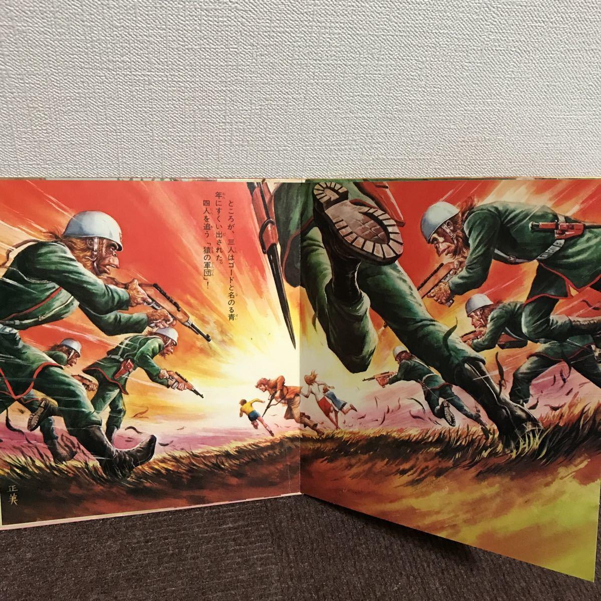 中古 猿の軍団 レコード ソノラマエース パピイシリーズ 朝日ソノラマ_画像4