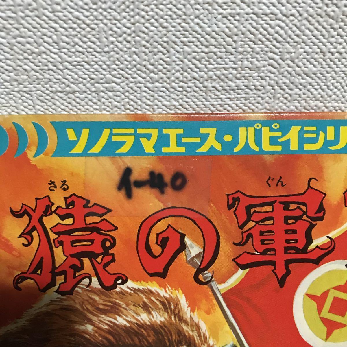 中古 猿の軍団 レコード ソノラマエース パピイシリーズ 朝日ソノラマ_画像2