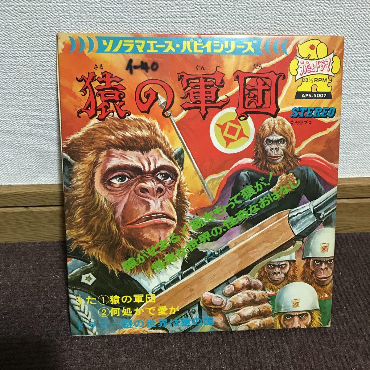 中古 猿の軍団 レコード ソノラマエース パピイシリーズ 朝日ソノラマ_画像1