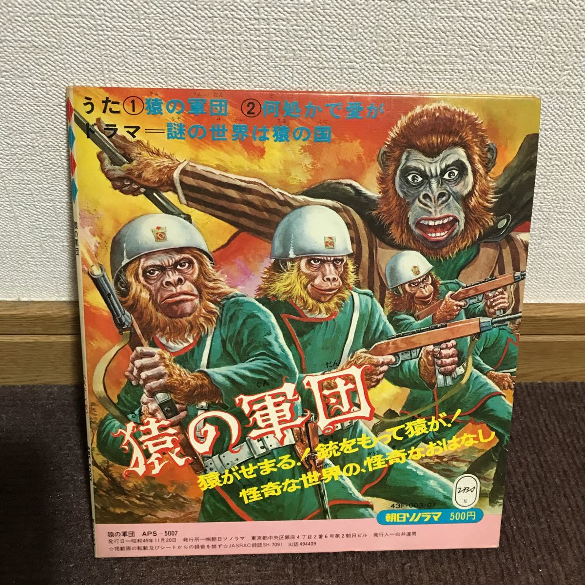 中古 猿の軍団 レコード ソノラマエース パピイシリーズ 朝日ソノラマ_画像7