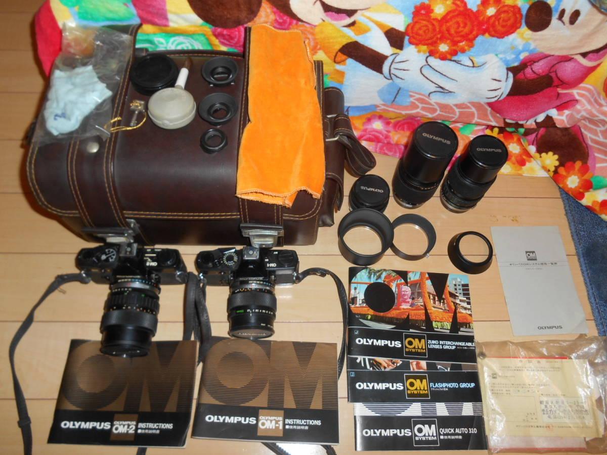 ジャンク OLYMPUS OM-1 OM-2(昭和53頃製品当時物取説付き) レンズ&おまけ_画像1