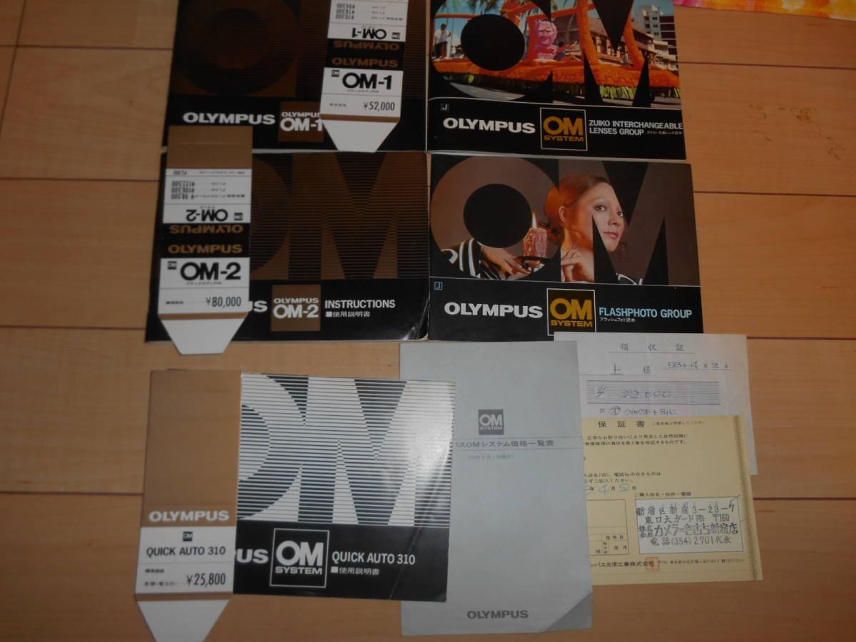 ジャンク OLYMPUS OM-1 OM-2(昭和53頃製品当時物取説付き) レンズ&おまけ_画像8