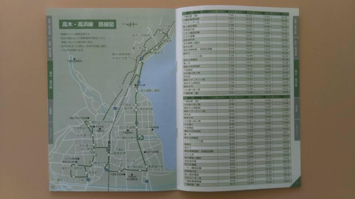下諏訪町循環バス あざみ号 時刻表・路線図 平成31年4月1日現在_画像3