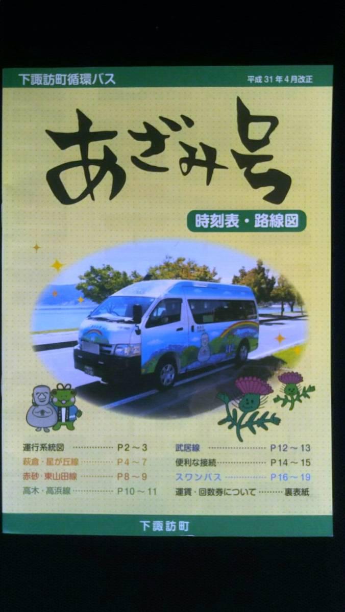 下諏訪町循環バス あざみ号 時刻表・路線図 平成31年4月1日現在_画像1