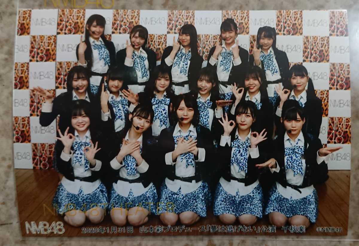 NMB48 「夢は逃げない」公演 千秋楽 集合(Lサイズ) 生写真