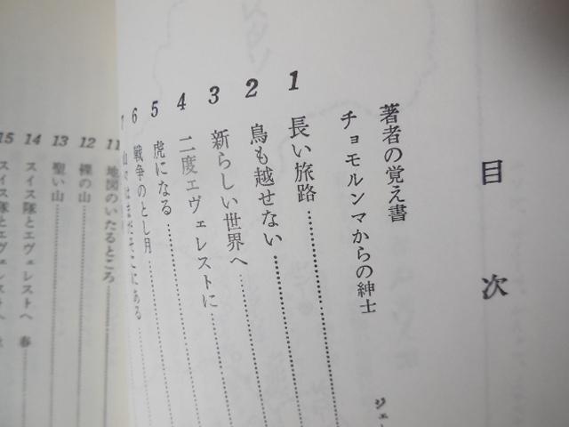 ヒマラヤの男(テンジン述)紀伊國屋書店_画像2