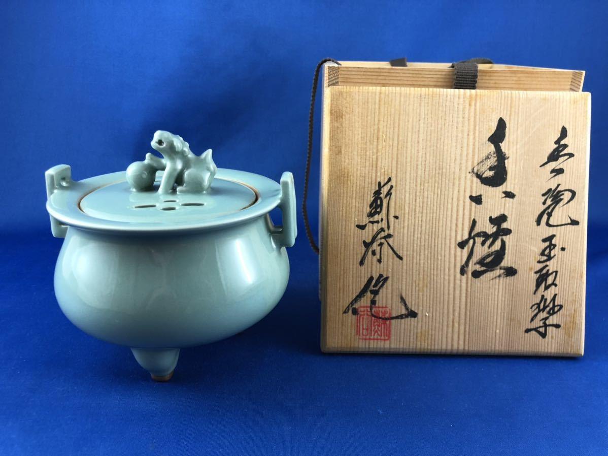 【送料無料】◆茶道具◆八田蘇谷作 青瓷/青磁 玉取獅子 香爐/香炉 共箱◆値札76000円