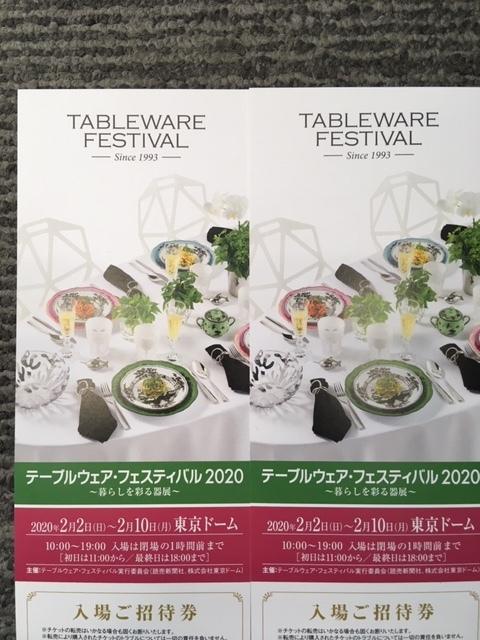テーブルウェア・フェスティバル2020@東京ドーム(2/2-10)招待券ペア
