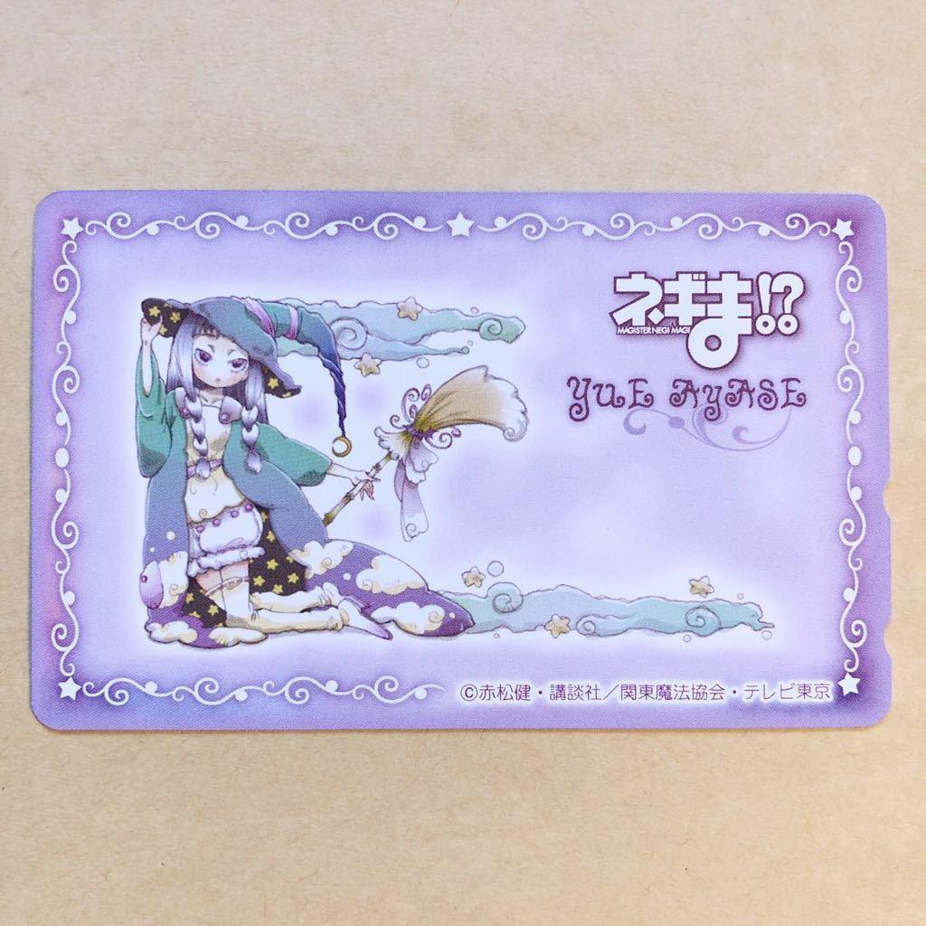 【未使用】 テレカ 50度 魔法先生ネギま!?_画像1