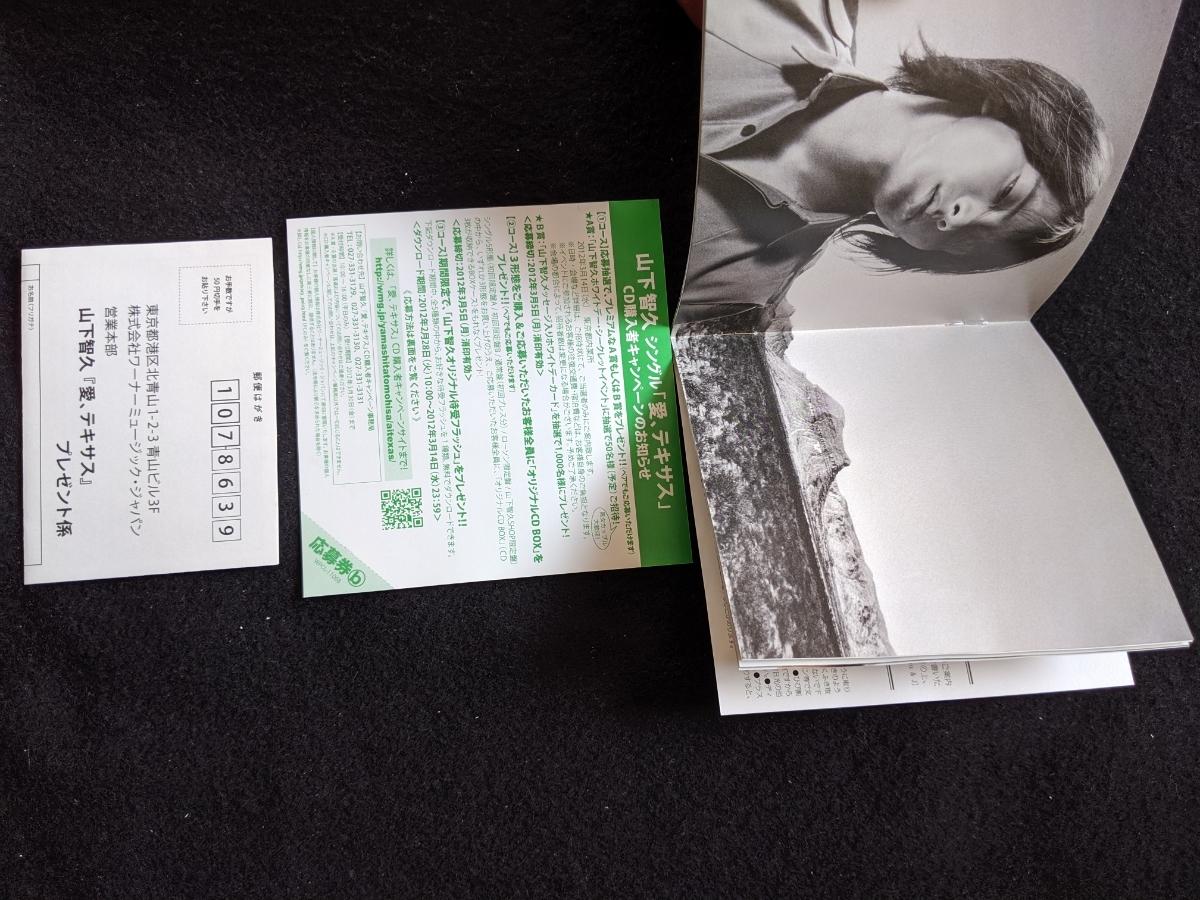 山下智久 シングル 愛、テキサス 初回限定盤A B 2枚セット DVD ミュージックビデオ 帯付き 即決 Candy_画像3