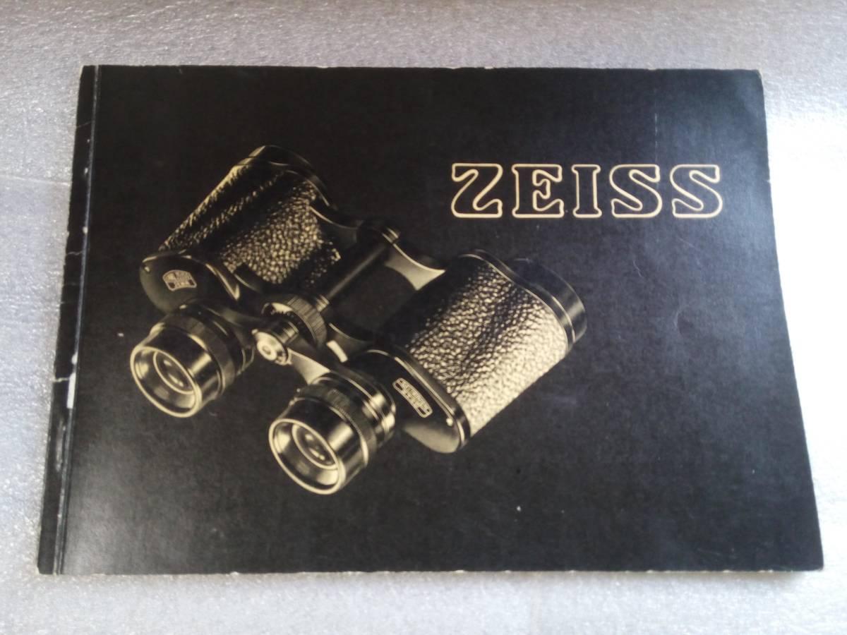【カールツァイス】CARL ZEISS 双眼鏡大判カタログ 1955年_画像1