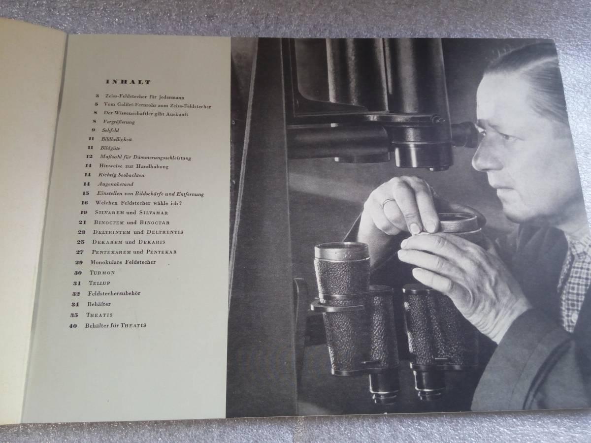 【カールツァイス】CARL ZEISS 双眼鏡大判カタログ 1955年_画像2