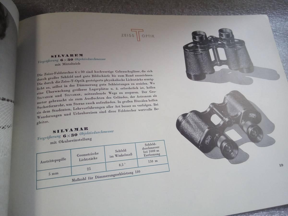 【カールツァイス】CARL ZEISS 双眼鏡大判カタログ 1955年_画像3