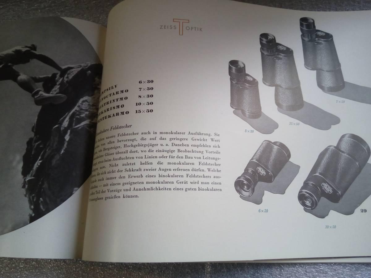 【カールツァイス】CARL ZEISS 双眼鏡大判カタログ 1955年_画像4