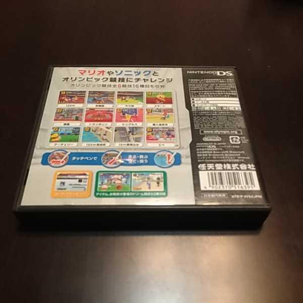 即決 送料無料 マリオ&ソニックAT北京オリンピック 説明書あり Nintendods  ニンテンドー DSソフト 中古 送料込み NINTENDO DS