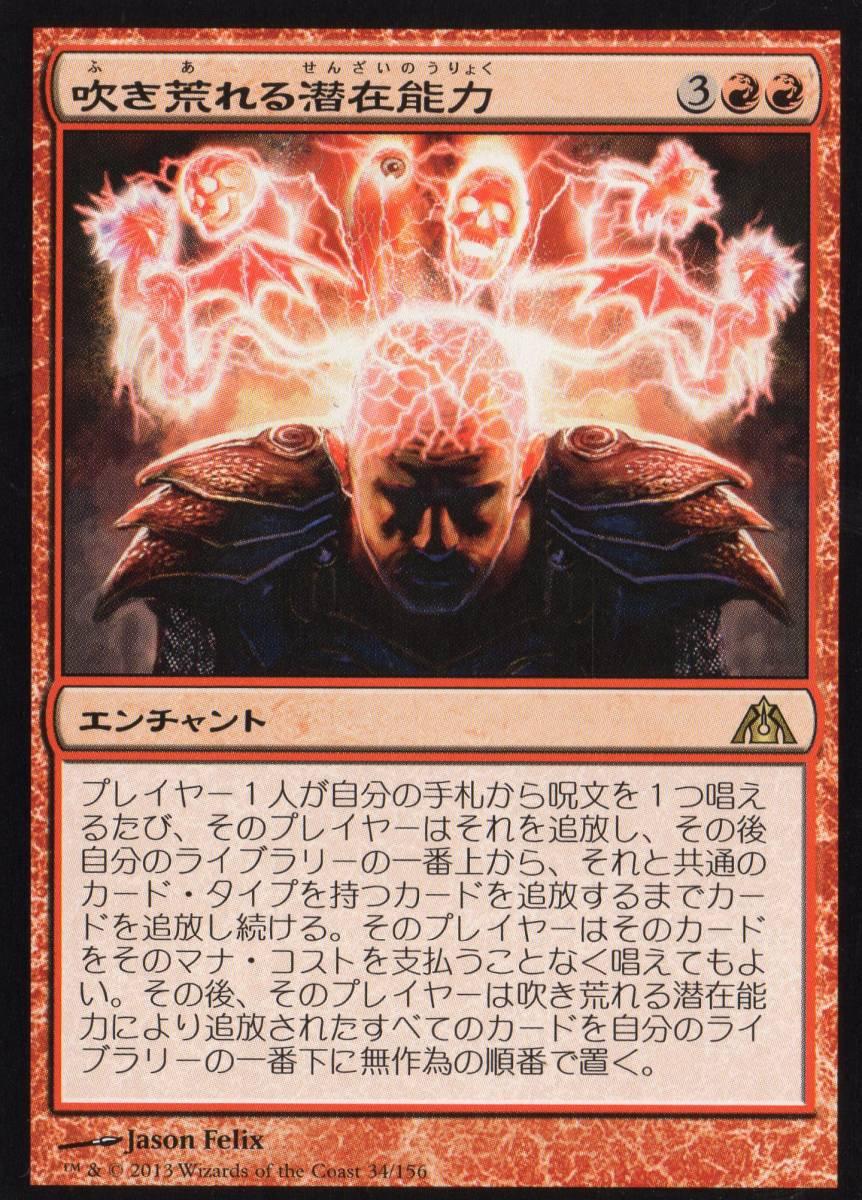 MTG 吹き荒れる潜在能力 日本語 2枚迄 DGM