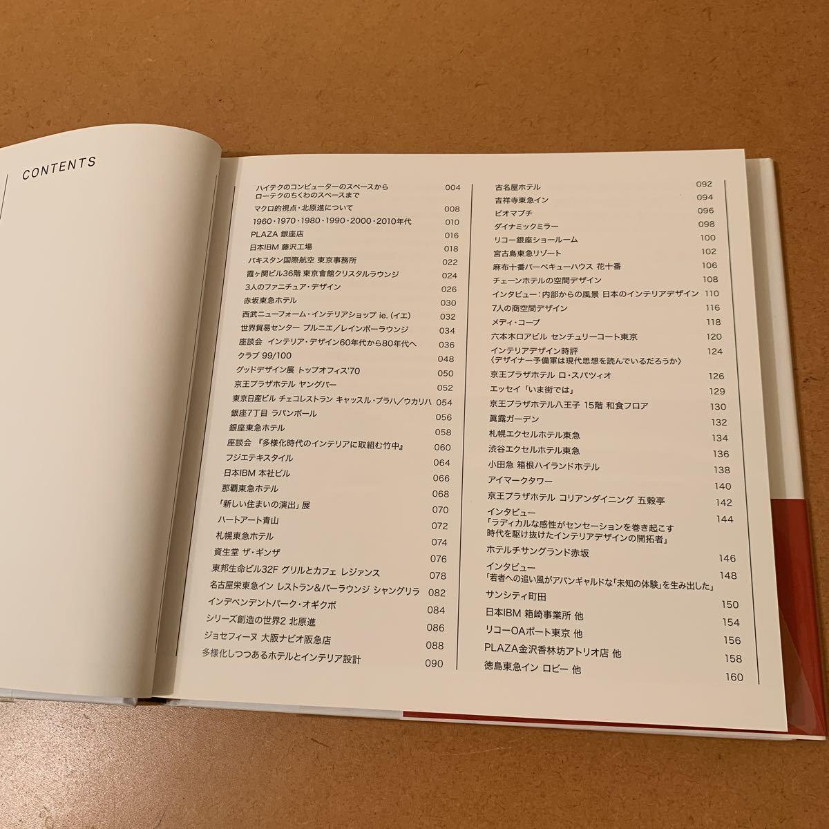 【送料無料】インテリア/建築本「北原進のモダニズム/インテリア・デザイン1960~2000年代 半世紀の軌跡」2018年10月第1刷発行_画像5