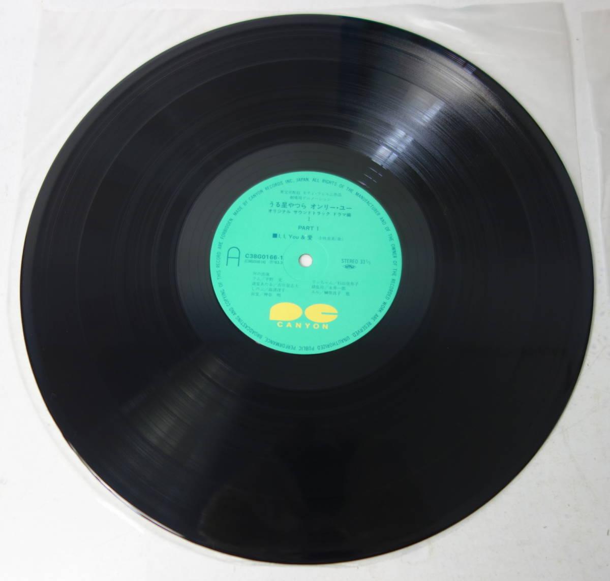 アニメ LP レコード 36枚 大量 まとめてセット うる星やつら ウラシマン キャプテンハーロック 千年女王 宇宙戦艦ヤマト 日本昔ばなし_画像10