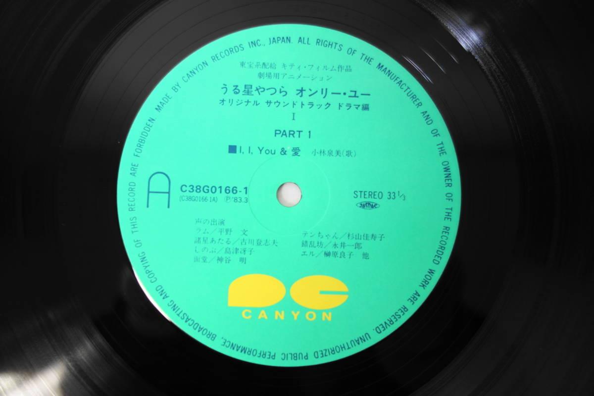 アニメ LP レコード 36枚 大量 まとめてセット うる星やつら ウラシマン キャプテンハーロック 千年女王 宇宙戦艦ヤマト 日本昔ばなし_画像9