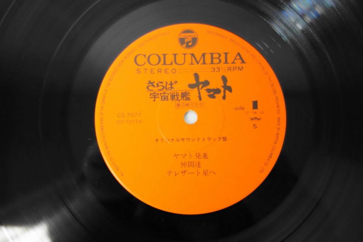アニメ LP レコード 36枚 大量 まとめてセット うる星やつら ウラシマン キャプテンハーロック 千年女王 宇宙戦艦ヤマト 日本昔ばなし_画像6