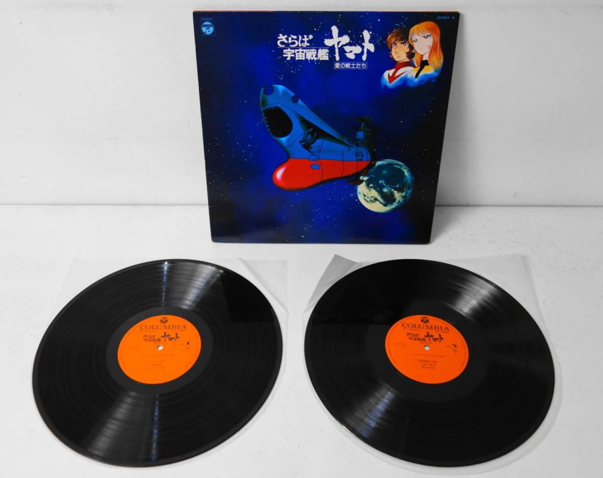 アニメ LP レコード 36枚 大量 まとめてセット うる星やつら ウラシマン キャプテンハーロック 千年女王 宇宙戦艦ヤマト 日本昔ばなし_画像5
